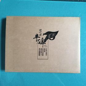 记忆的丰碑 纪念中国人民抗日战争暨世界反法西斯战争胜利七十周年典藏邮册