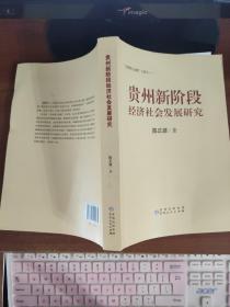 贵州新阶段经济社会发展研究