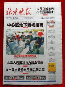 《北京晚报》2008—10—31,我的30年