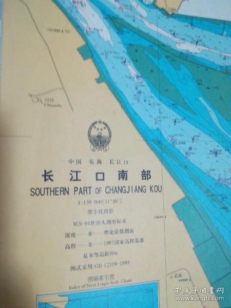 航海图--中国  东海 长江口--- 长江口南部(110*80)(见详图)