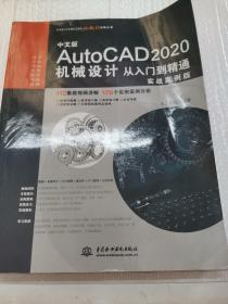 中文版AutoCAD2020机械设计从入门到精通CAD教材自学实战案例(已撕到第3页)