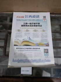 信息日报江西政读 2020年5月20日