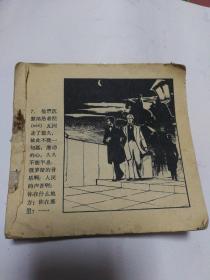 《格林卡》 1964年朝花美术出版社 48开本连环画
