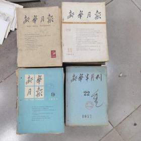 新华月报 新华半月刊 一共60本合卖 从1957年到1974年