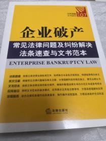 企业破产常见法律问题及纠纷解决法条速查与文书范本 正版 法律出版社法规中心 9787511854551