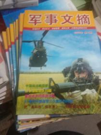 军事文摘2006年1一12期,全年十二本合拍