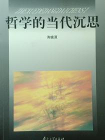 哲学的当代沉思【1999年1版1印】