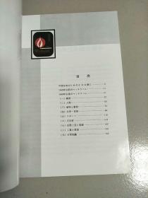 日文版 中国的火花 库存书 参看图片