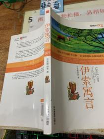 益博轩-语文分级阅读-伊索寓言(2011年修订版)  有破损