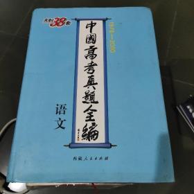 语文--中国高考真题全编语文(1978-2010)