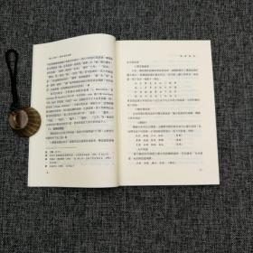 台湾学生书局  徐芷仪《兩文三語》