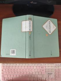 格林童话全集 [德]格林兄弟  著 人民文学出版社