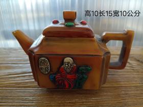 蜜蜡高浮雕茶壶一把,保存完好品相一流!