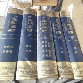 十三经注疏(清嘉庆刊本)全5册