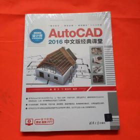 AutoCAD 2016中文版经典课堂