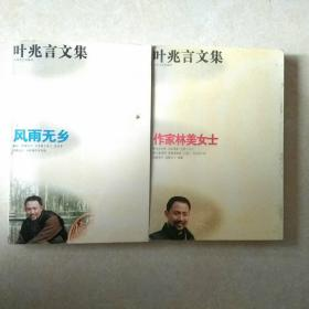 叶兆言文集:《风雨无乡》《作家林美女士》【两册签赠本合售】