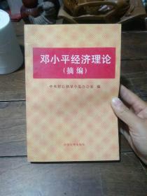 邓小平经济理论(摘编)平