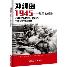 冲绳岛1945——*后的搏杀❤ (美)罗特曼 著,金铠 译 海洋出版社9787502790592✔正版全新图书籍Book❤