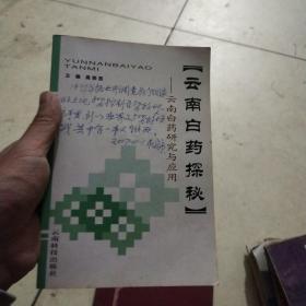 云南白药探秘:云南白药研究与应用