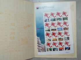 同心同结 :东方新世界个性化邮票首发纪念