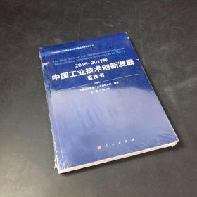 2016-2017年中国工业技术创新发展蓝皮书.