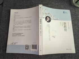 通识书系·新教育文库:新教育(2014年修订)