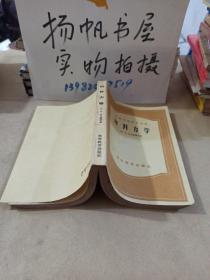 高等学校教学用书:材料力学实验 56年版