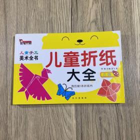 儿童折纸大全(上、下两册)