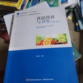 """食品营养与卫生(第二版)(普通高等教育""""十三五""""规划教材 河南省""""十二五""""普通高等教育规划教材)"""