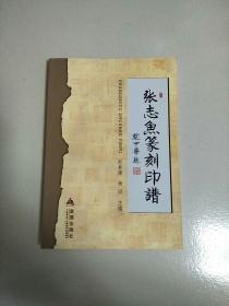张志鱼篆刻印谱 库存书