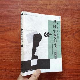 以科学的名义:刘华杰学术自选集