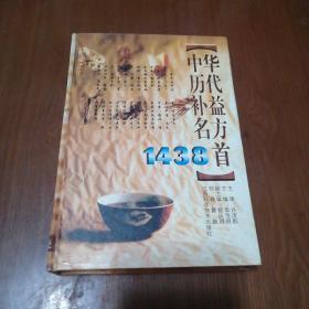 中华历代补益名方1438首