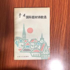 李瑛国际题材诗歌选