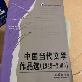 中国当代文学作品选(1949-2009)