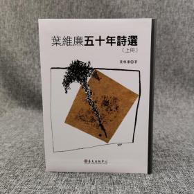 台大出版中心  叶维廉《叶维廉五十年诗选》(软精装 上下册)