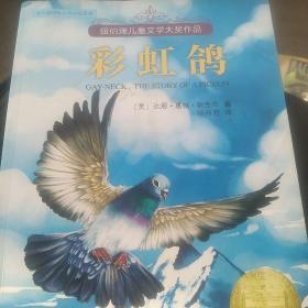 纽伯瑞儿童文学大奖作品  彩虹鸽