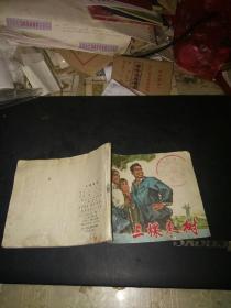 连环画《三棵枣树》绘画 施大畏,上海人民出版社, 1974年一版一印