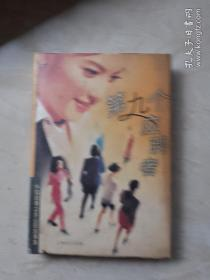 第九个应聘者:中国故事之乡山阳故事集