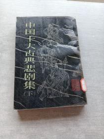 中国十大古典悲剧集 下