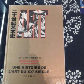 二十世纪艺术史