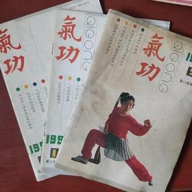 《气功》1990年 2.7.11册 三册合售 浙江中医杂志社 私藏 书品如图