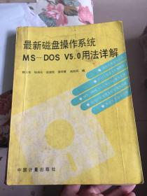 最新磁盘操作系统ms-dos v5.0用法详解