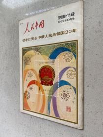 人民中国・别册附录1979年10月号(邮票专集全彩版)日文版: