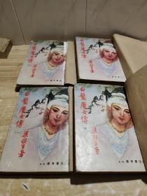 白发魔女传(全四册)伟青 老版本