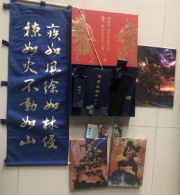 正子公也第二辑 燃烧的苍穹标准礼盒(带编号),内有正子公也亲笔签名海报一张,