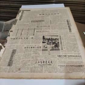 人民日报2000年11月1日至2000年11月30日