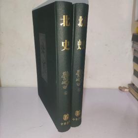 二十四史(1-20)南史 北史 8 9 全 2册和售(缩印本精装繁体竖版大16开实物图)