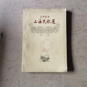 上海民歌选1959