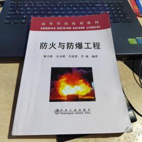 高等学校规划教材:防火与防爆工程(实物拍摄)