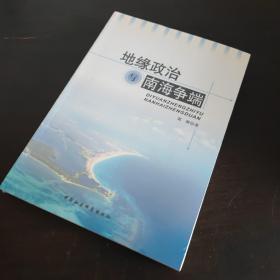 地缘政治与南海争端